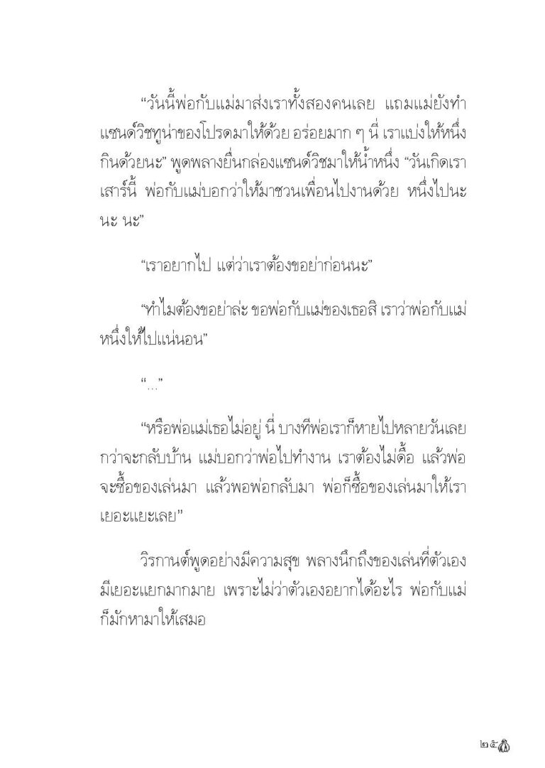 Binder1.pdf_Page_027