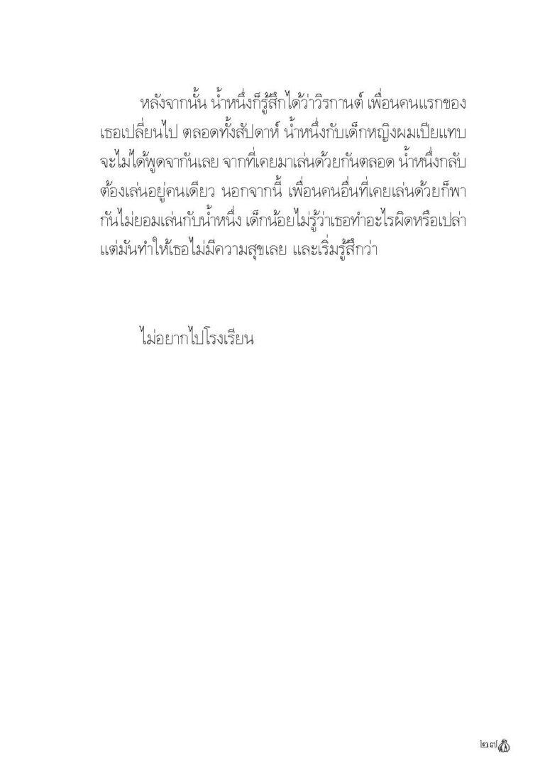 Binder1.pdf_Page_029