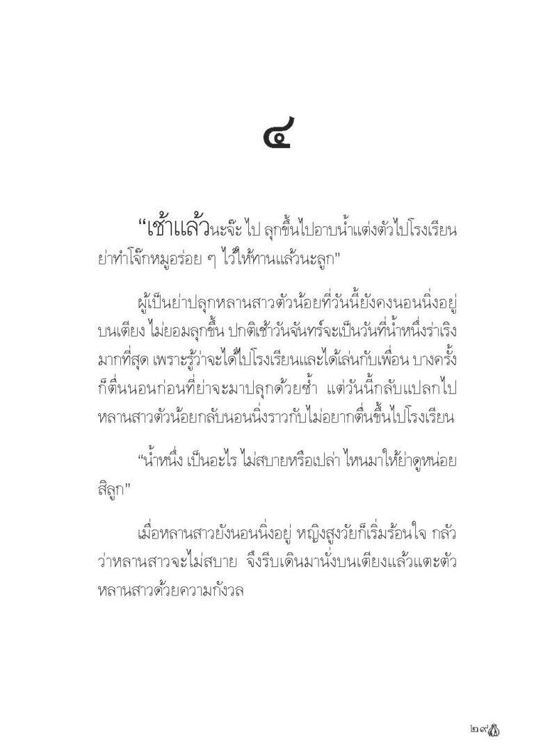 Binder1.pdf_Page_031