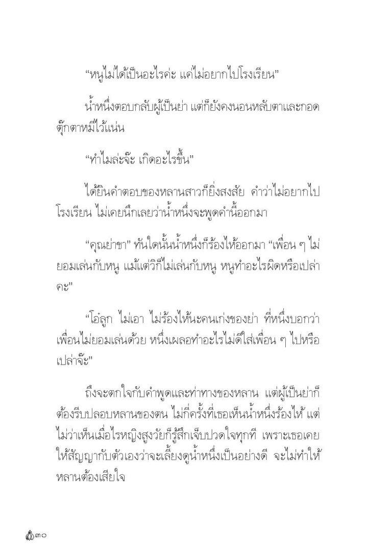 Binder1.pdf_Page_032