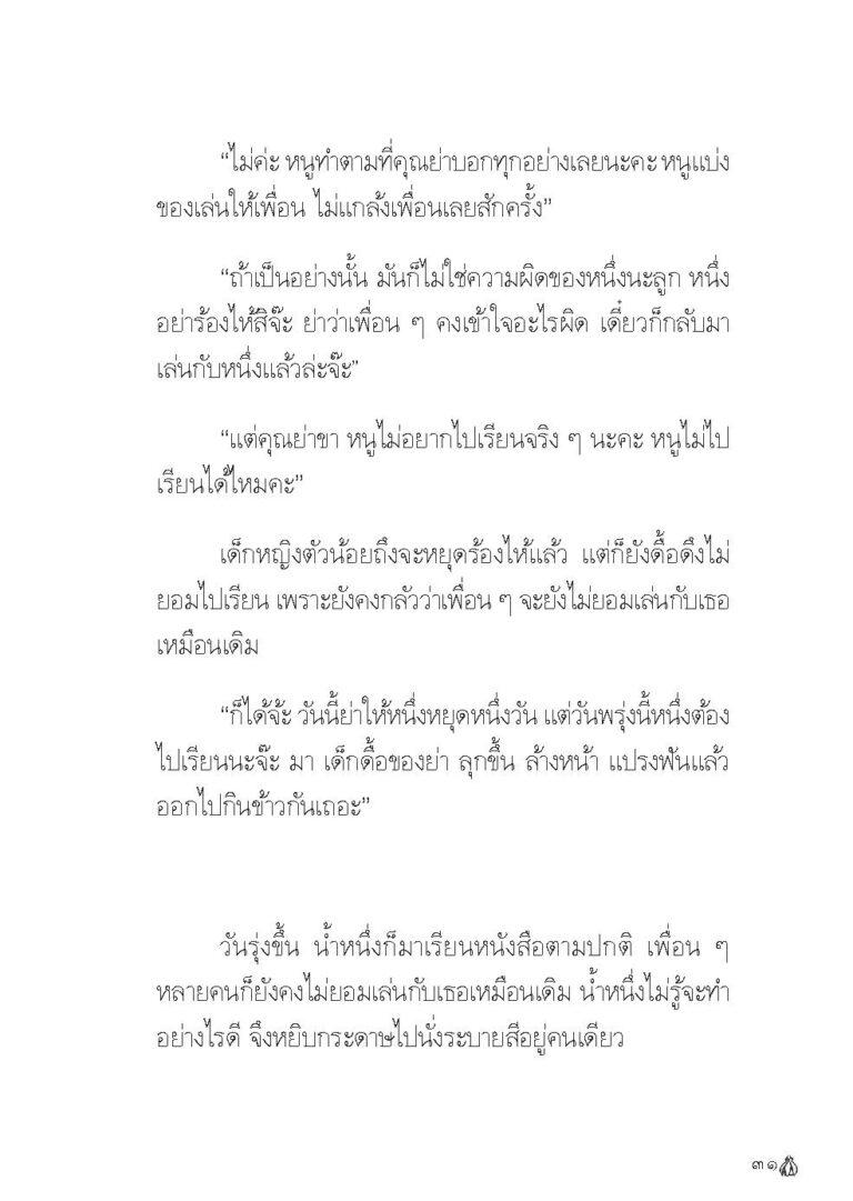 Binder1.pdf_Page_033