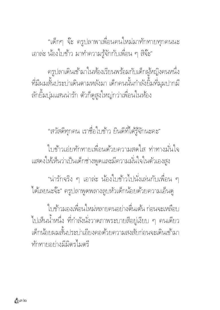 Binder1.pdf_Page_034