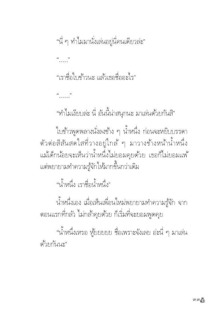 Binder1.pdf_Page_035