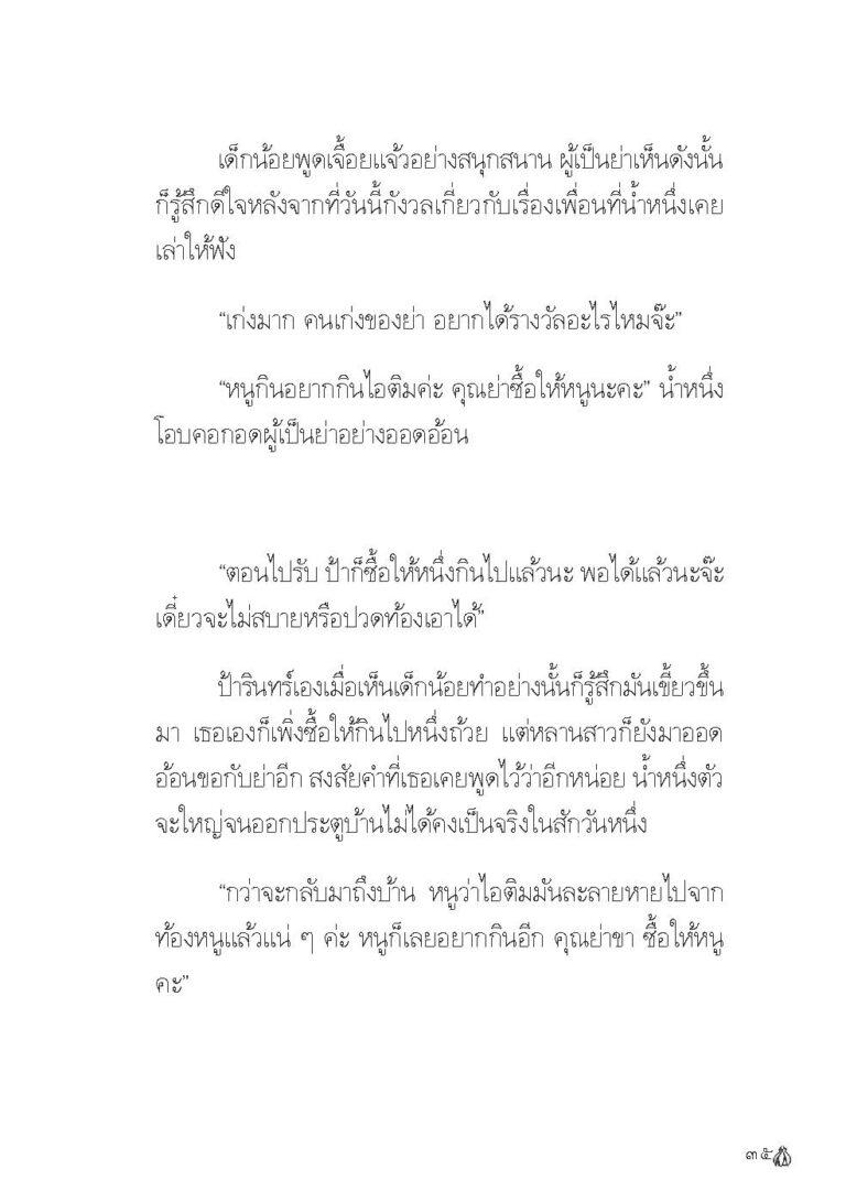 Binder1.pdf_Page_037