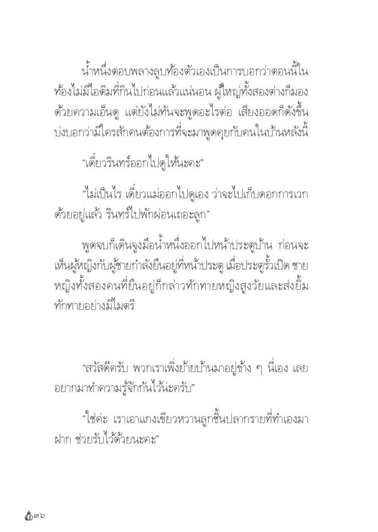 Binder1.pdf_Page_038