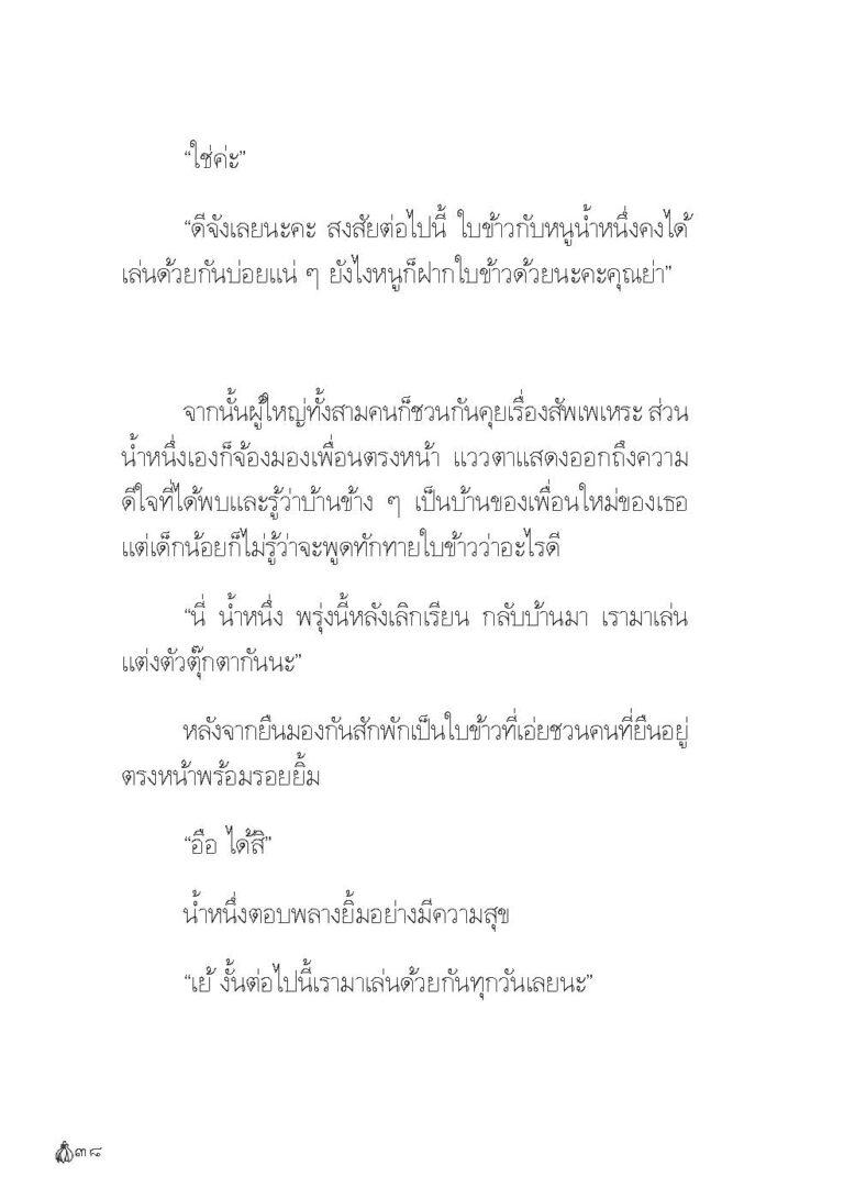Binder1.pdf_Page_040