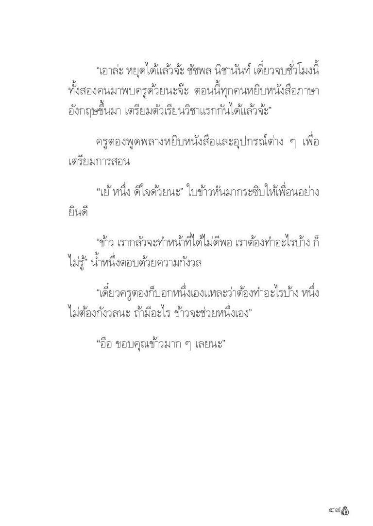 Binder1.pdf_Page_049