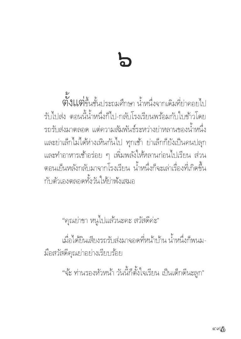 Binder1.pdf_Page_051
