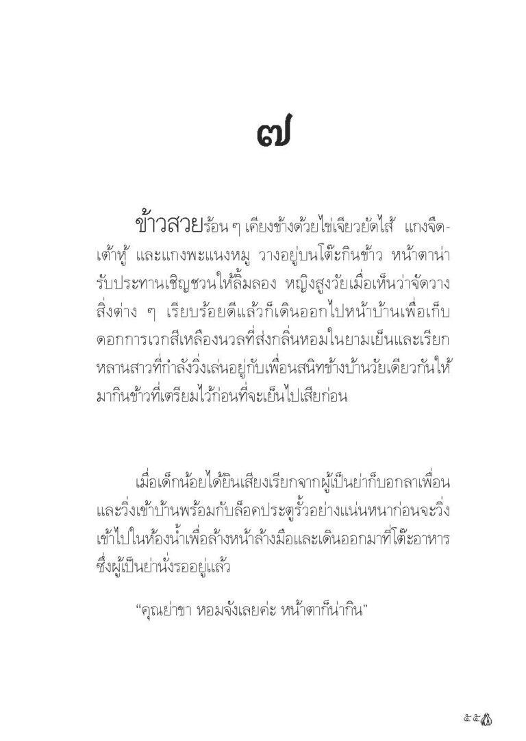 Binder1.pdf_Page_057