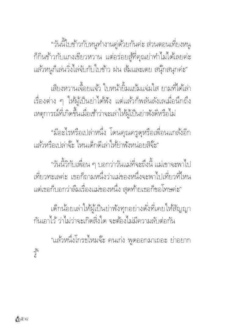 Binder1.pdf_Page_060