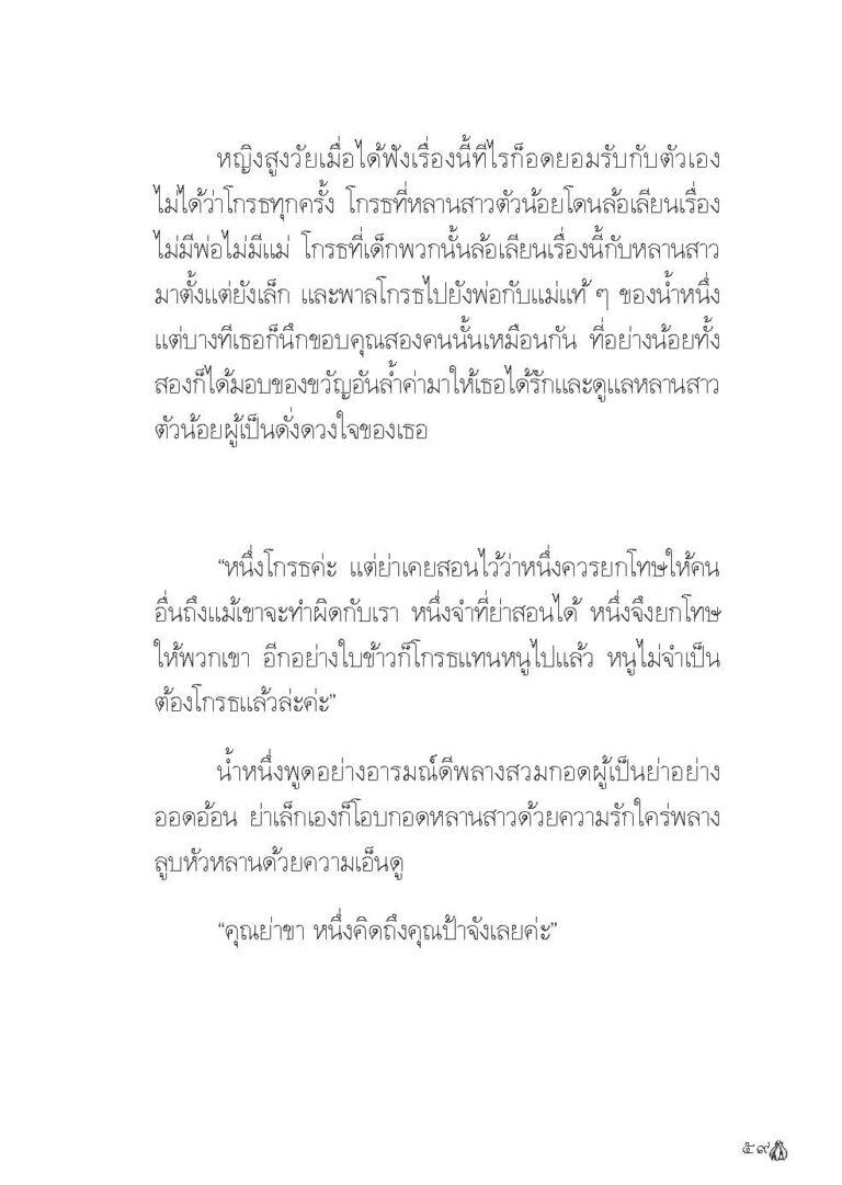 Binder1.pdf_Page_061