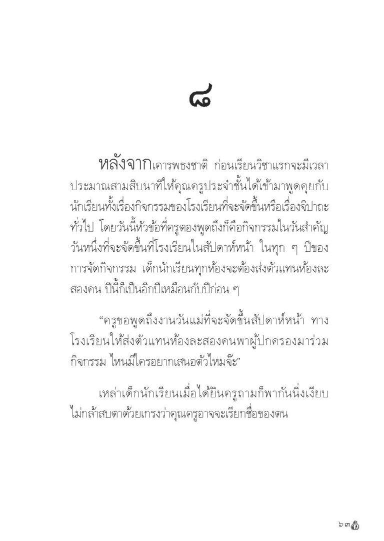 Binder1.pdf_Page_065