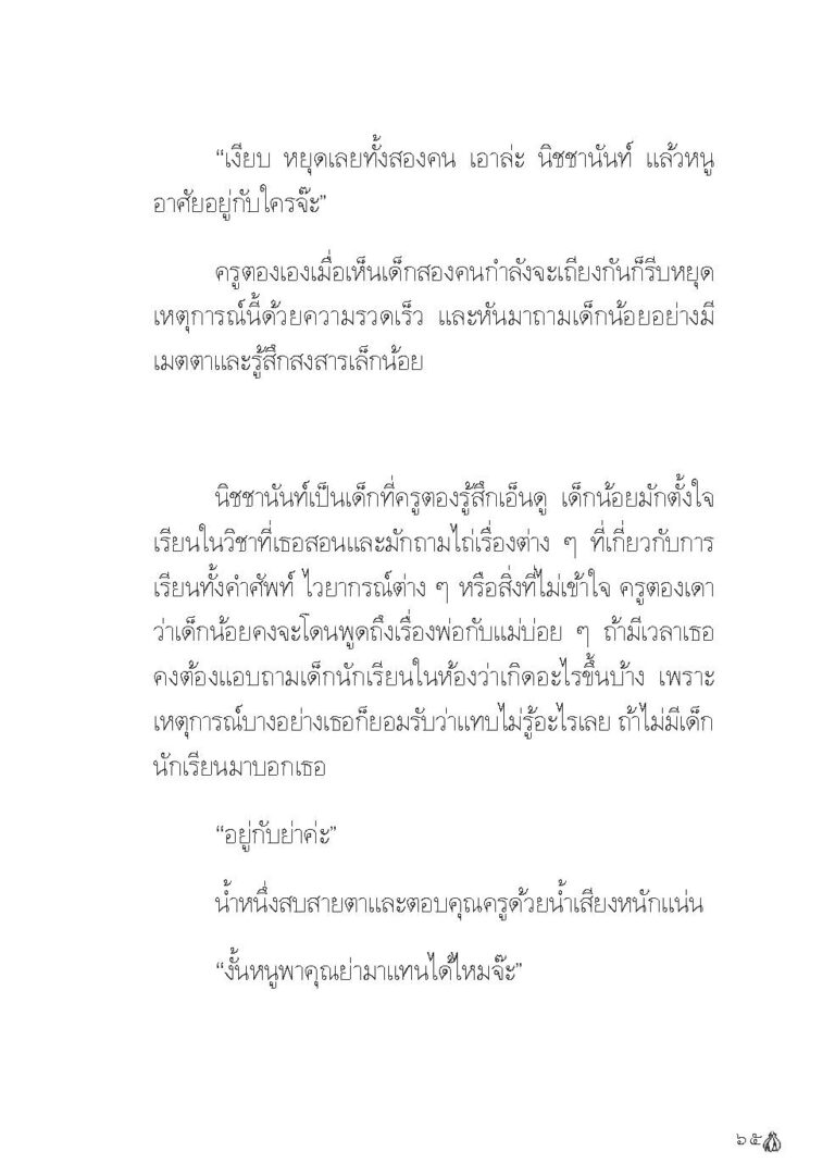 Binder1.pdf_Page_067