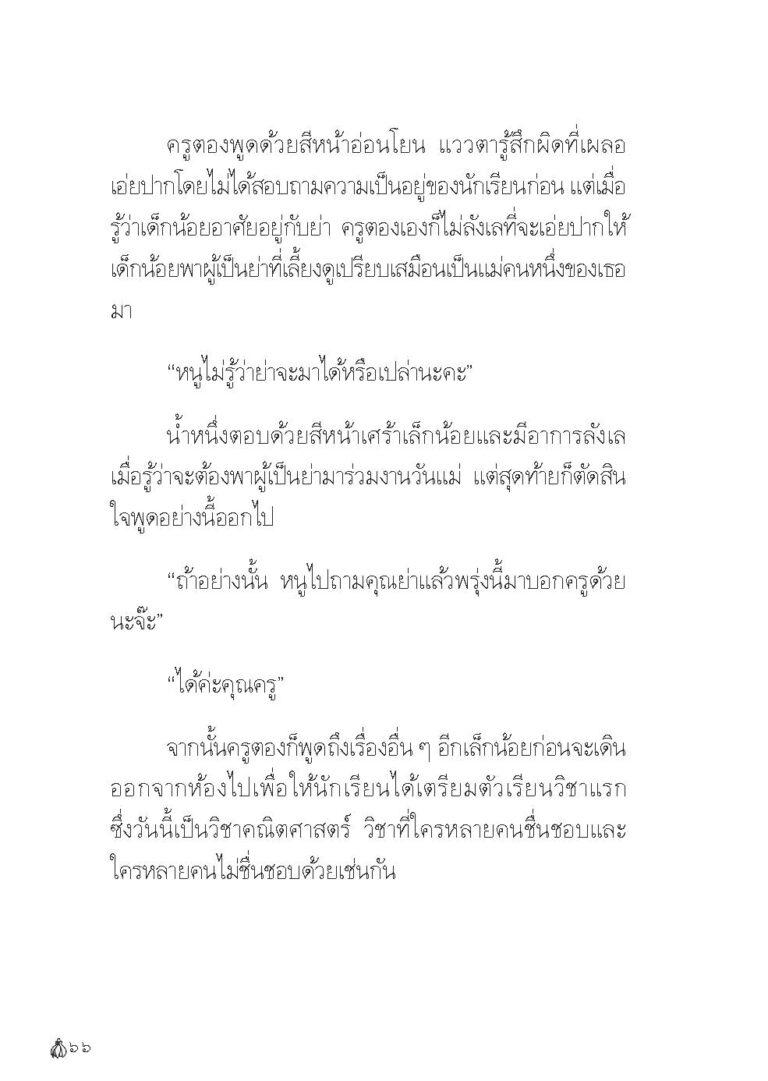 Binder1.pdf_Page_068
