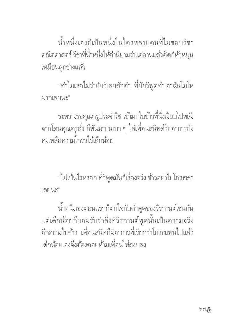 Binder1.pdf_Page_069