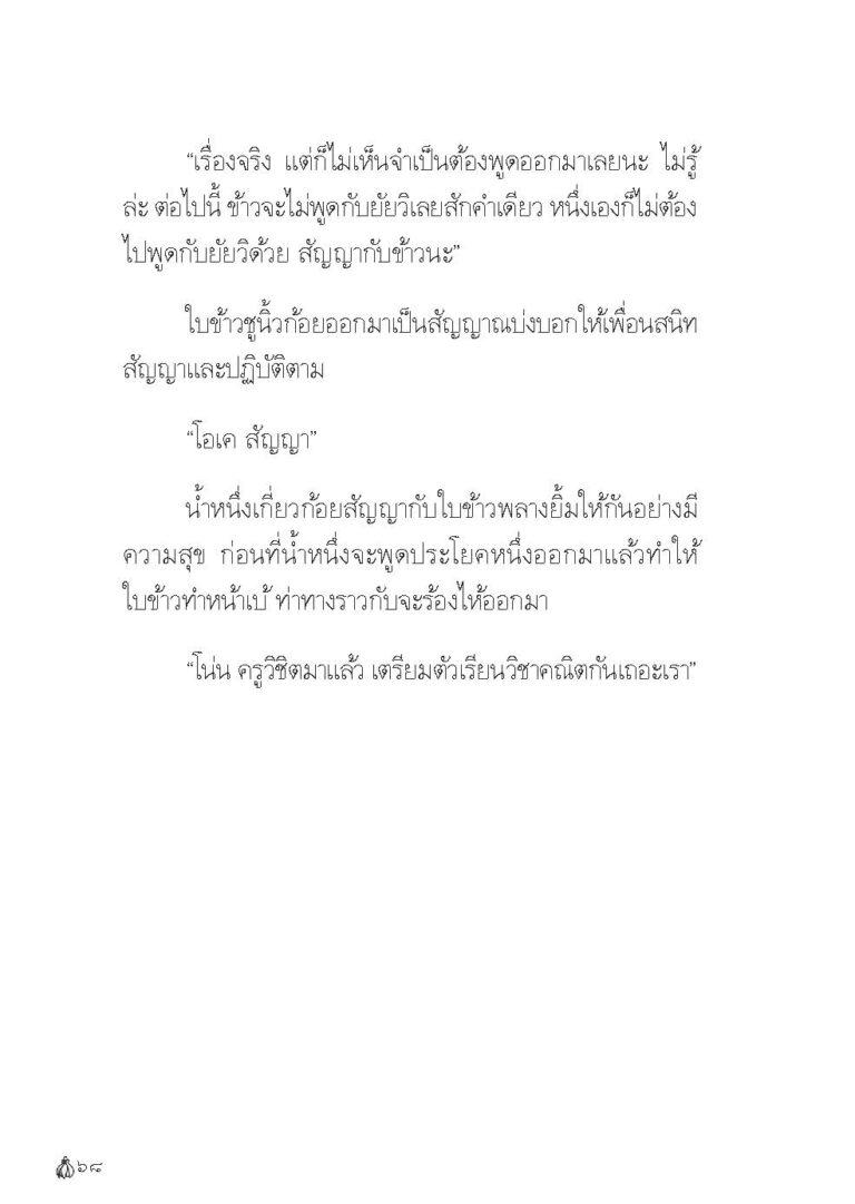 Binder1.pdf_Page_070