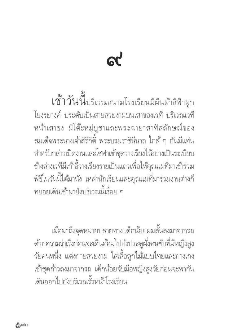 Binder1.pdf_Page_072