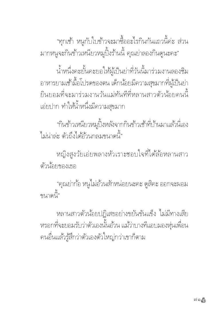 Binder1.pdf_Page_073