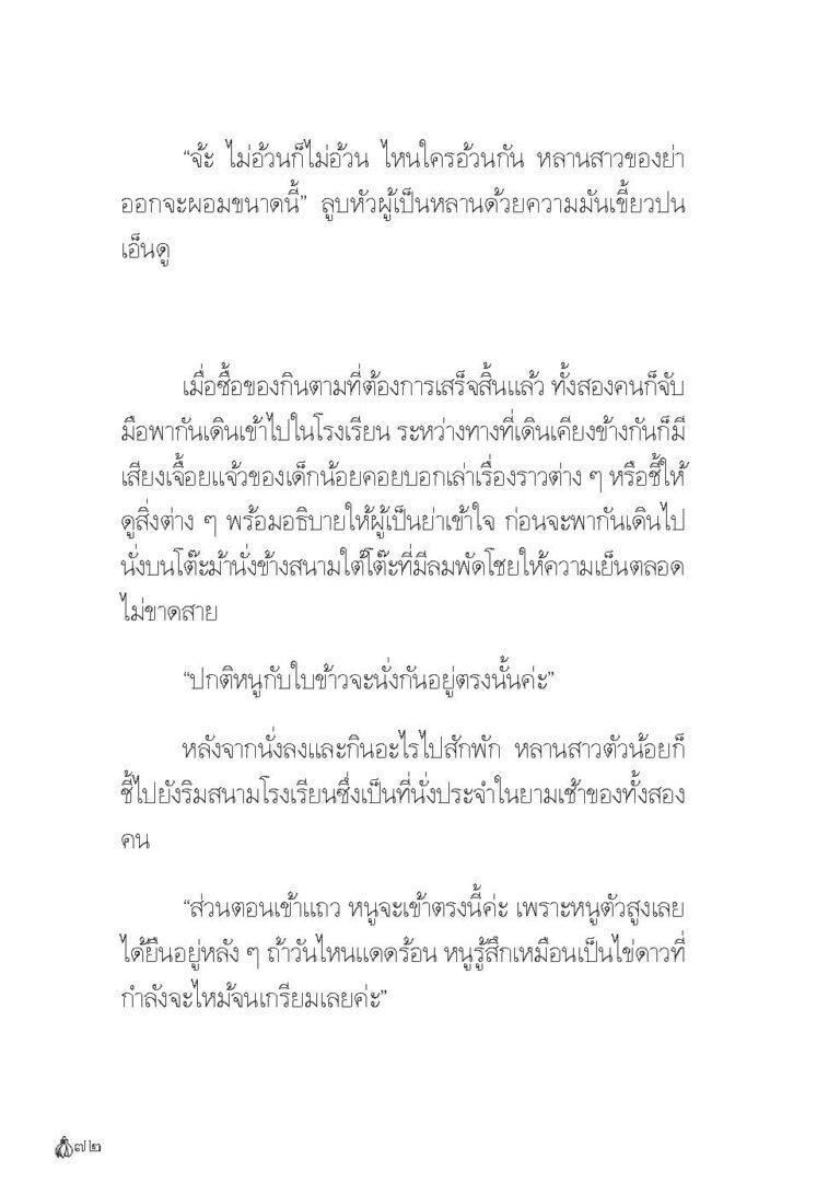 Binder1.pdf_Page_074