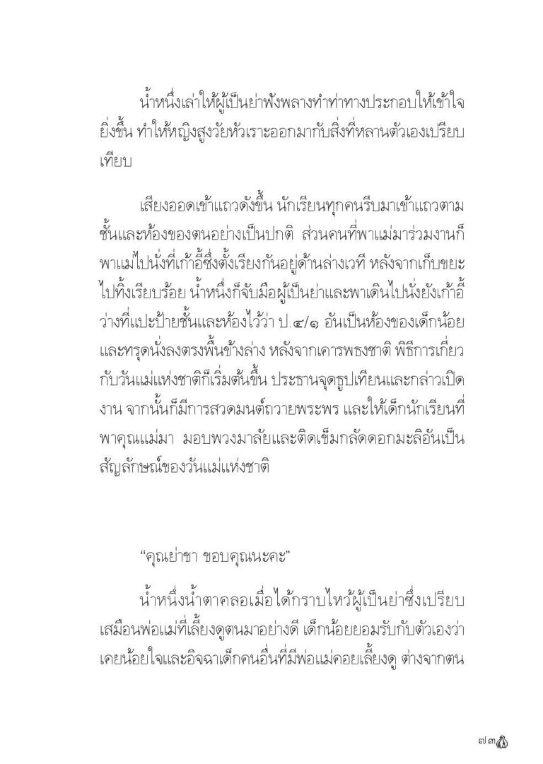 Binder1.pdf_Page_075