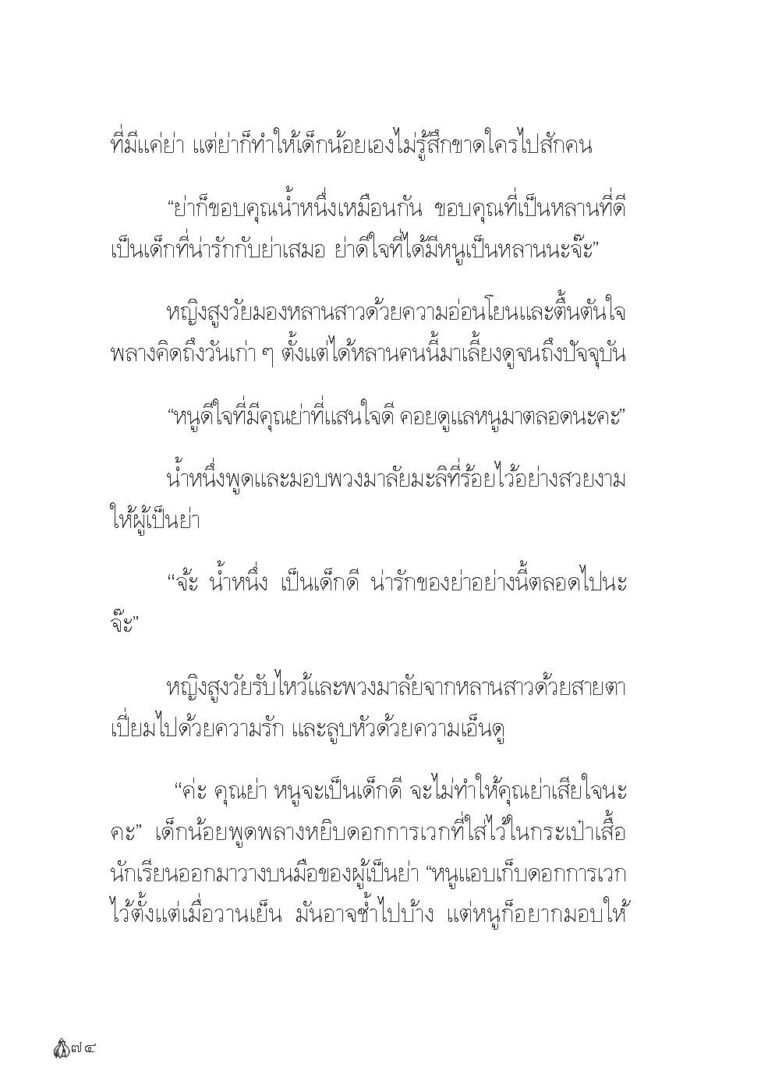 Binder1.pdf_Page_076