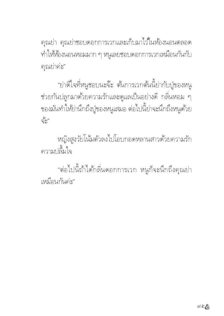 Binder1.pdf_Page_077