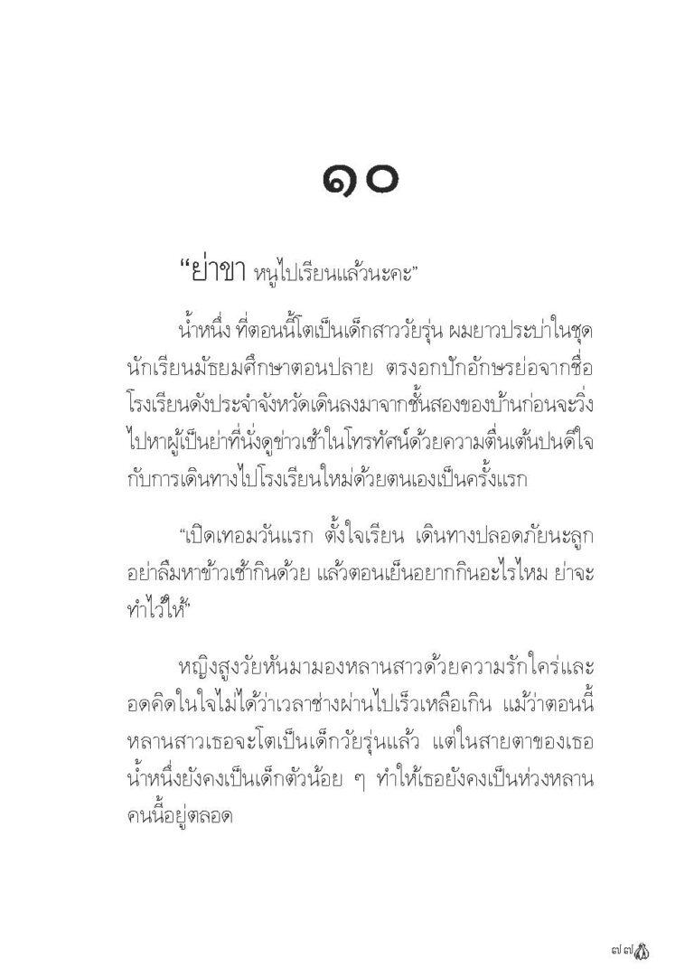 Binder1.pdf_Page_079