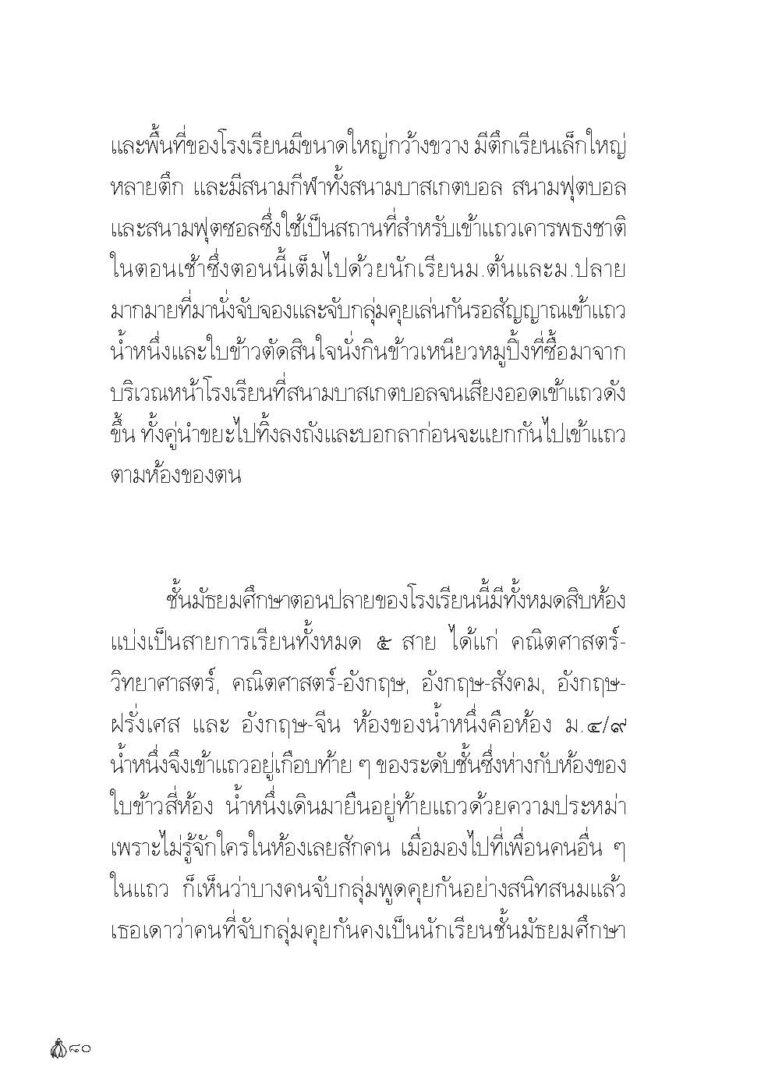 Binder1.pdf_Page_082