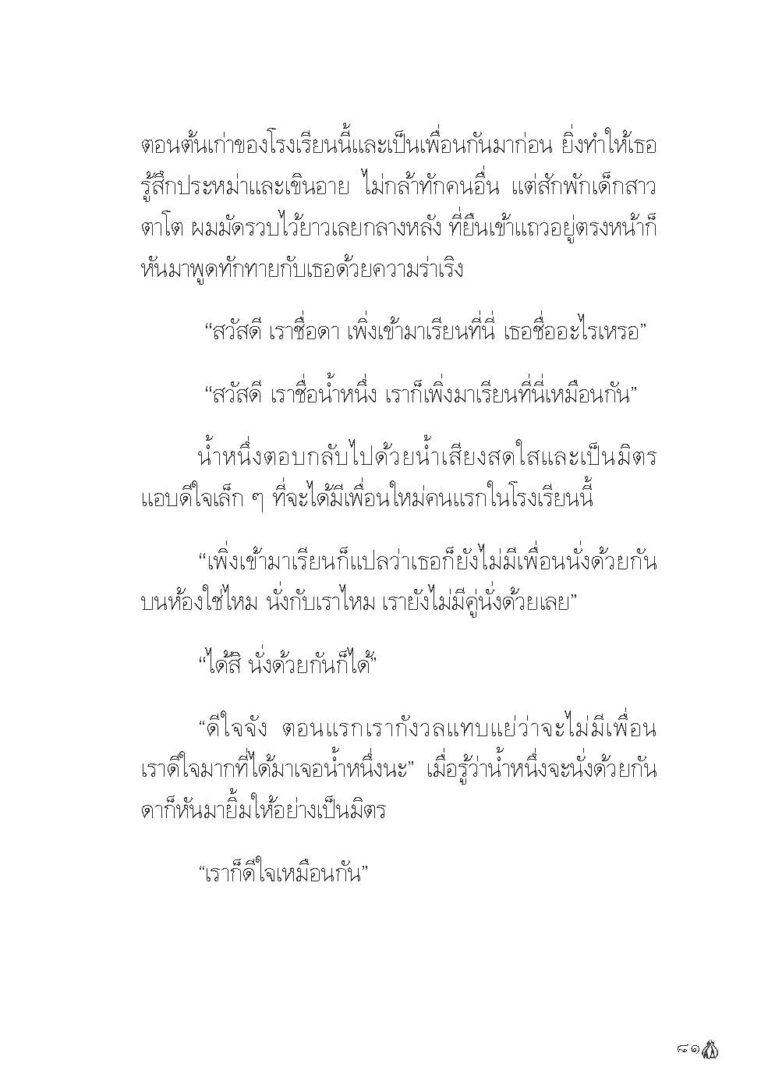 Binder1.pdf_Page_083