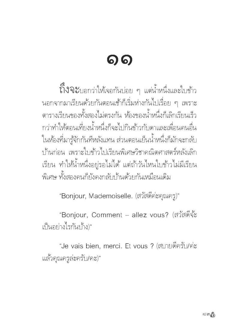 Binder1.pdf_Page_085