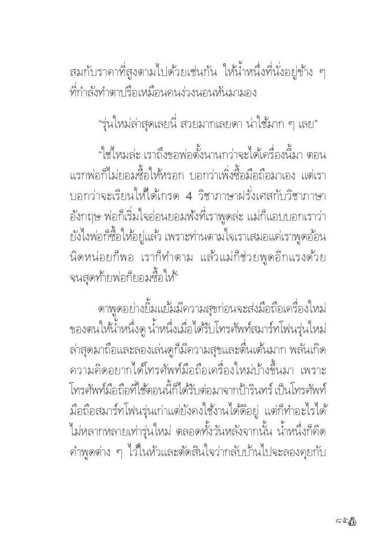Binder1.pdf_Page_087