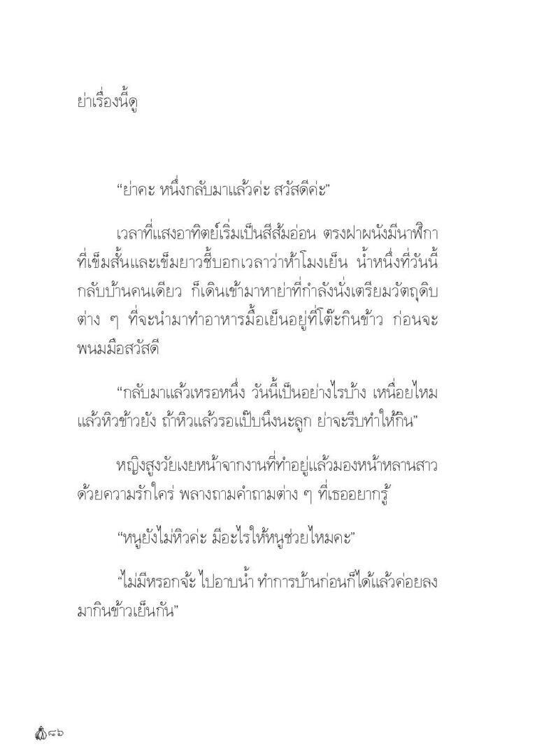 Binder1.pdf_Page_088