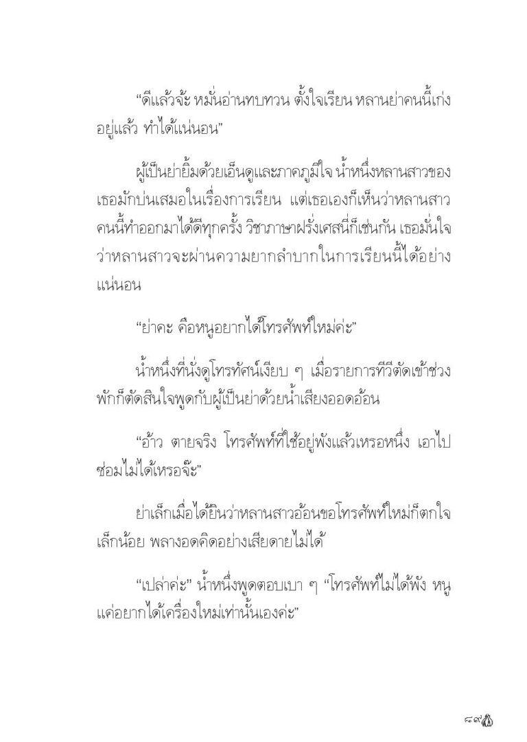 Binder1.pdf_Page_091