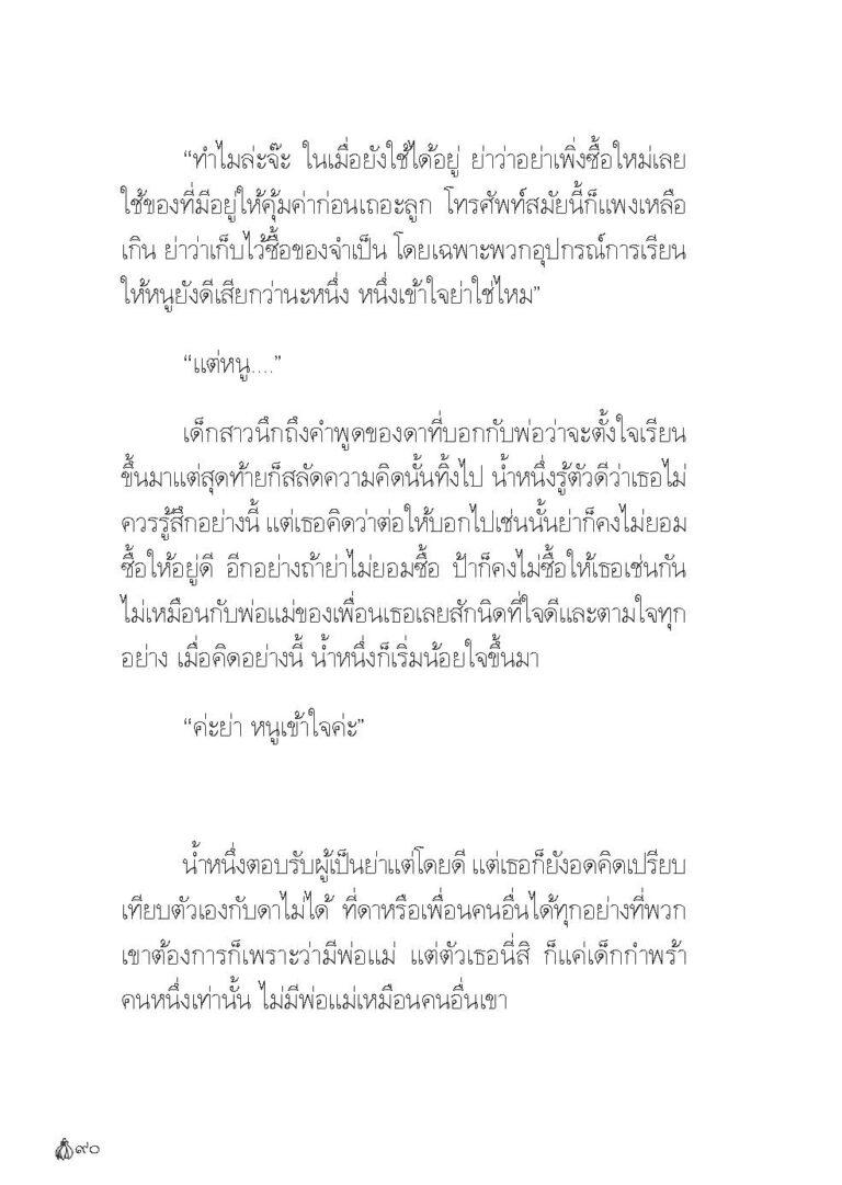 Binder1.pdf_Page_092