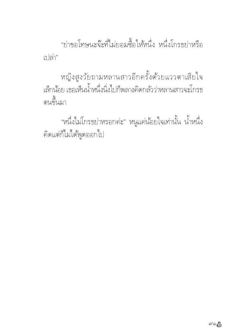 Binder1.pdf_Page_093