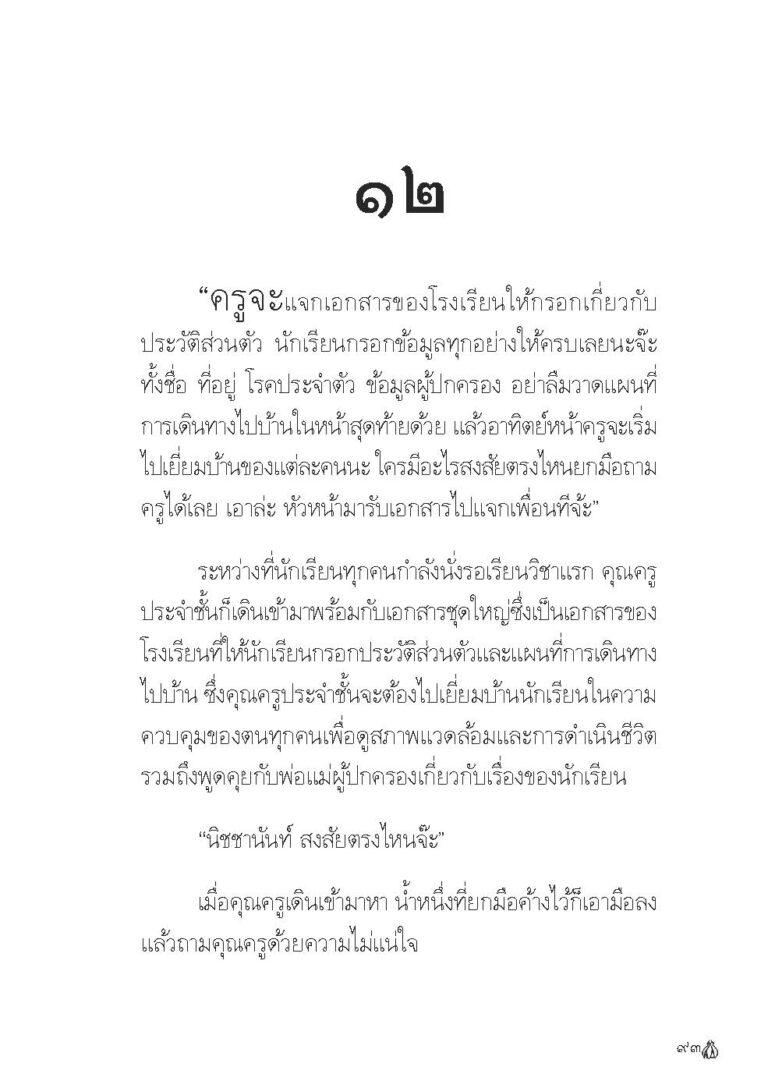 Binder1.pdf_Page_095