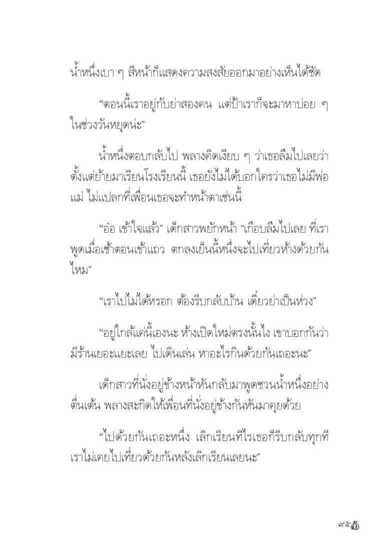 Binder1.pdf_Page_097