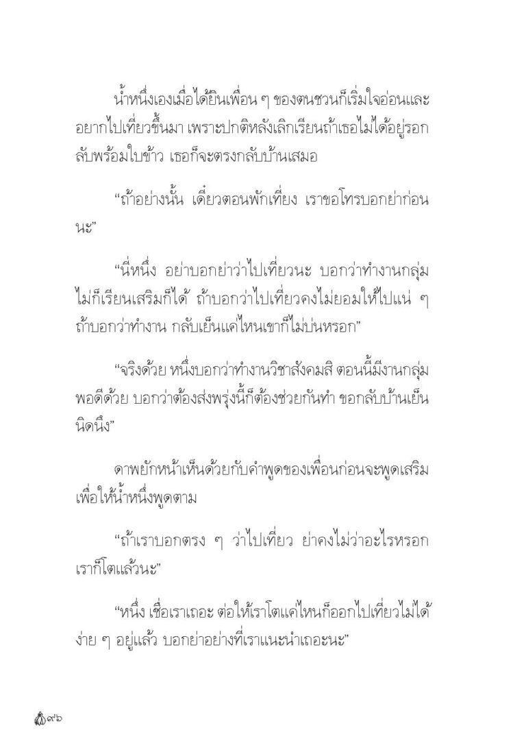 Binder1.pdf_Page_098
