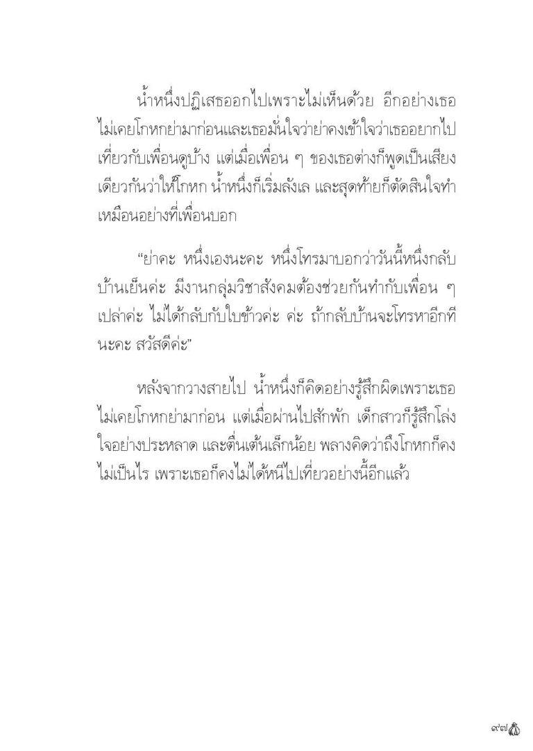 Binder1.pdf_Page_099