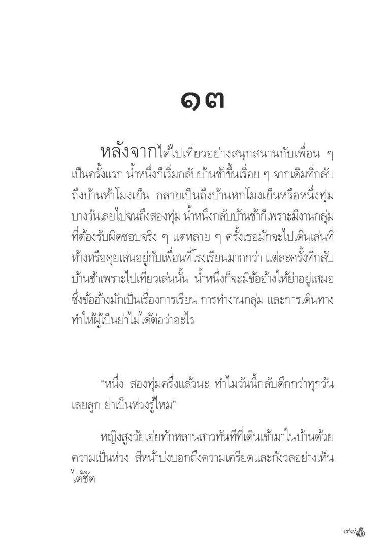 Binder1.pdf_Page_101