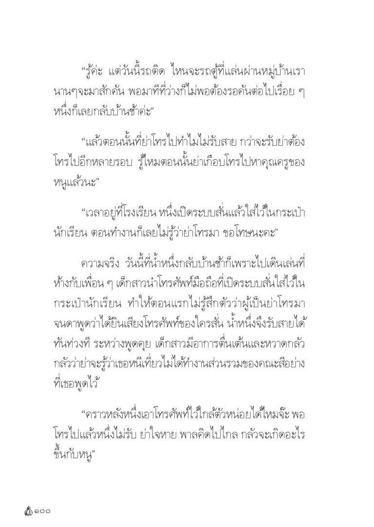 Binder1.pdf_Page_102