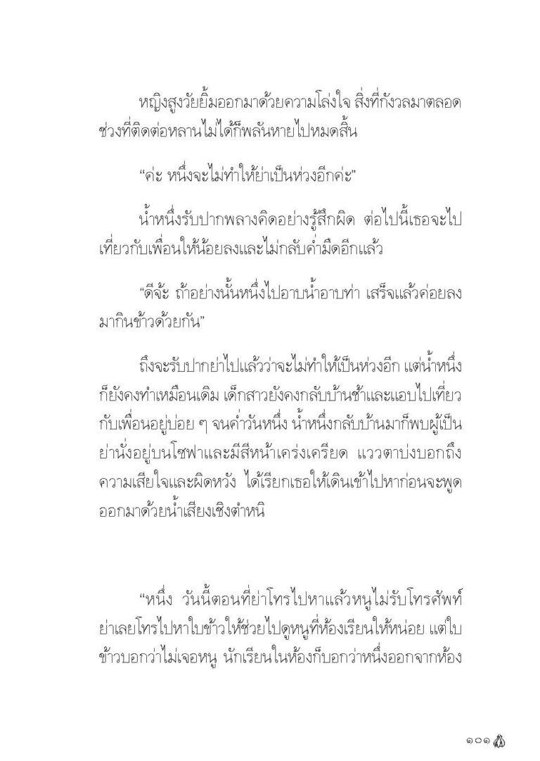 Binder1.pdf_Page_103