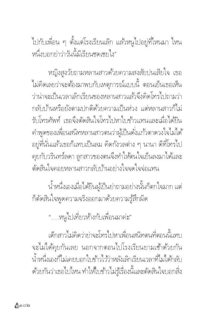 Binder1.pdf_Page_104