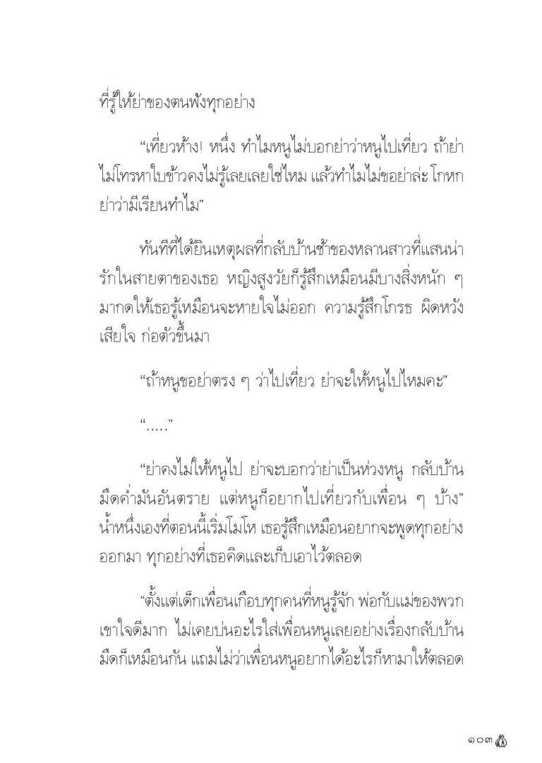 Binder1.pdf_Page_105