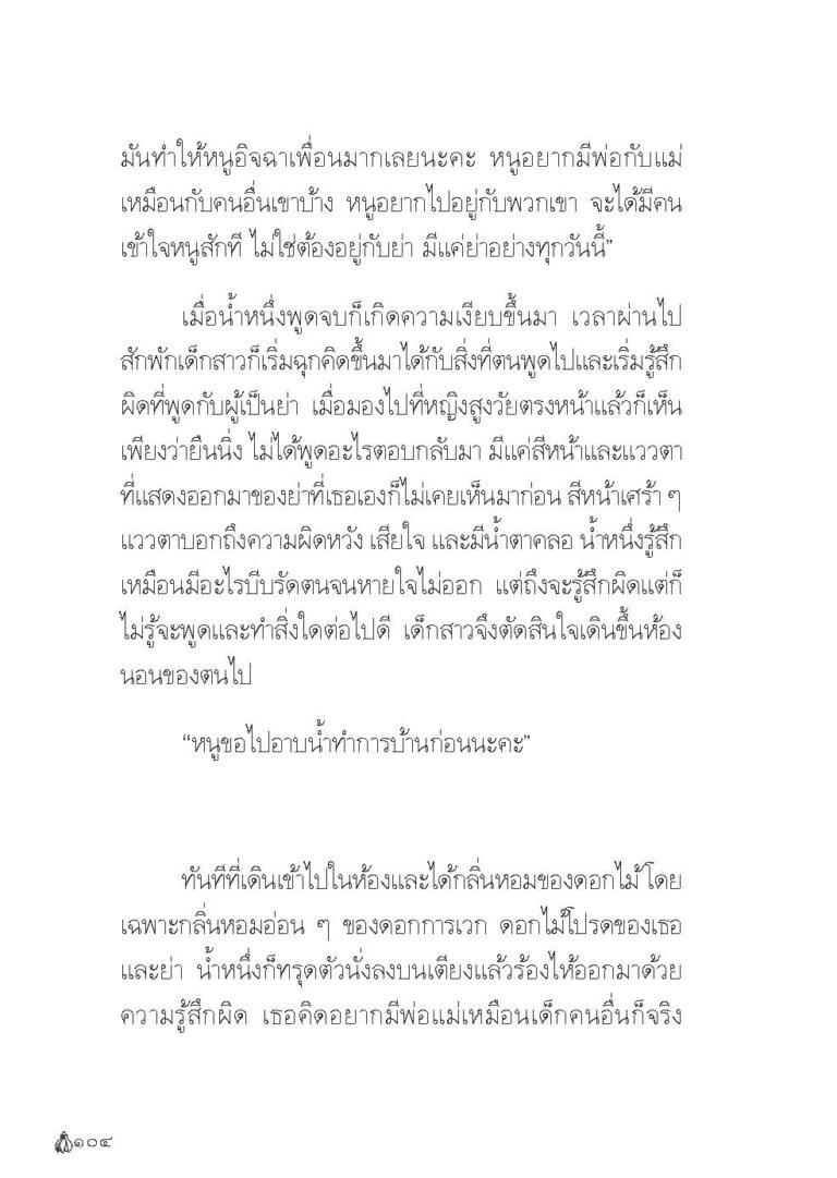 Binder1.pdf_Page_106