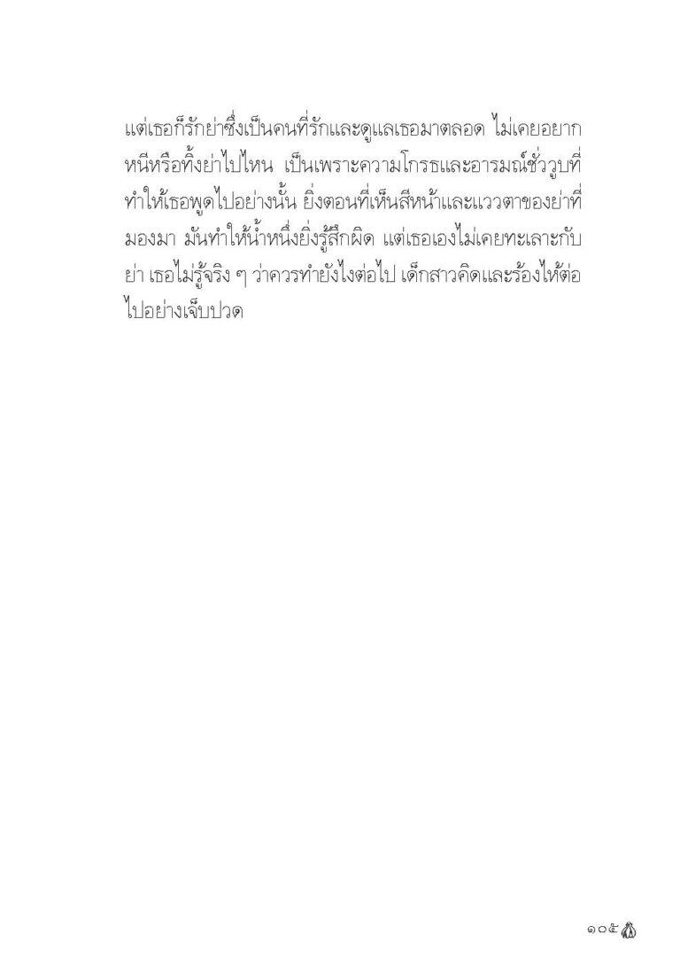 Binder1.pdf_Page_107