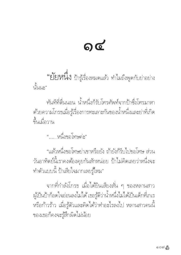 Binder1.pdf_Page_109