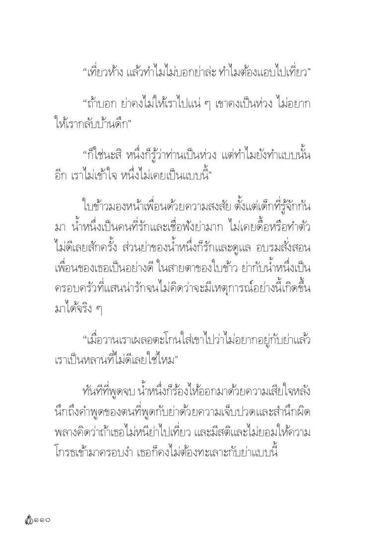 Binder1.pdf_Page_112