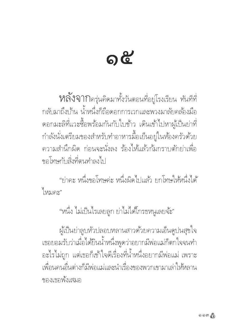Binder1.pdf_Page_115