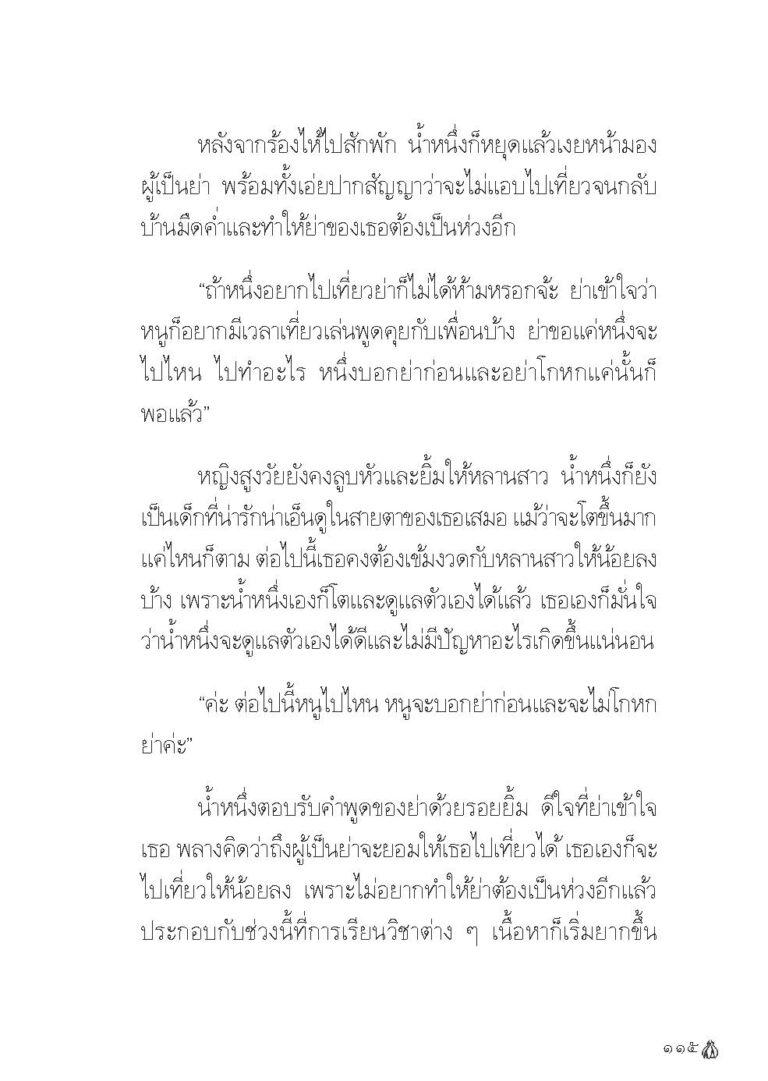 Binder1.pdf_Page_117